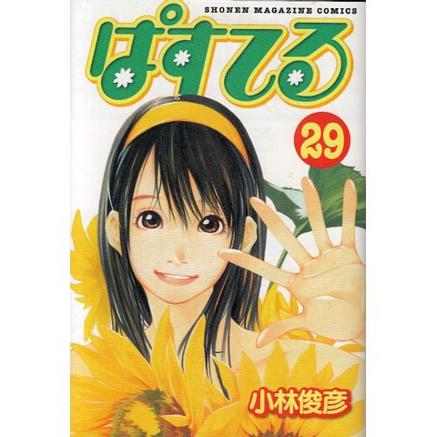 Pastel---29