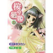 Sakura-no-Neko-Hime---1