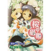 Sakura-no-Neko-Hime---2