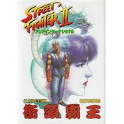 Street-Fighter-2---Asia-International--art-book-