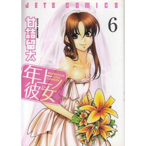 Toshiue-no-Hito---6