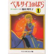 Versailles-no-Bara---All-Color--Chuko-Bunko----01