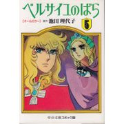 Versailles-no-Bara---All-Color--Chuko-Bunko----05