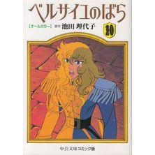Versailles-no-Bara---All-Color--Chuko-Bunko----10