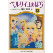 Versailles-no-Bara---All-Color--Chuko-Bunko----12