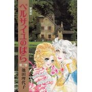 Versailles-no-Bara--Aizoban----2