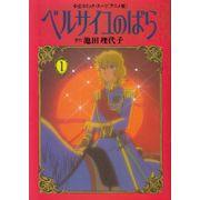 Versailles-no-Bara--Anime-ban----01