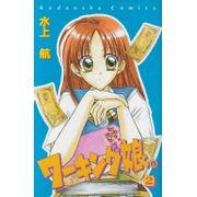 Working-Musume---2