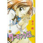 Working-Musume---3