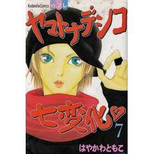 Yamato-Nadeshiko-Shichi-Henge---07
