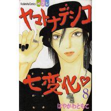 Yamato-Nadeshiko-Shichi-Henge---08