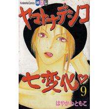 Yamato-Nadeshiko-Shichi-Henge---09