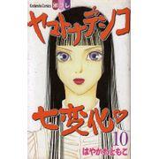 Yamato-Nadeshiko-Shichi-Henge---10