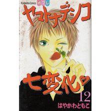 Yamato-Nadeshiko-Shichi-Henge---12