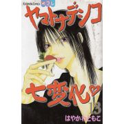 Yamato-Nadeshiko-Shichi-Henge---13