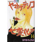 Yamato-Nadeshiko-Shichi-Henge---14