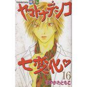 Yamato-Nadeshiko-Shichi-Henge---16