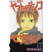 Yamato-Nadeshiko-Shichi-Henge---17