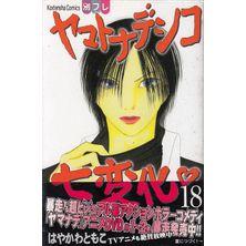 Yamato-Nadeshiko-Shichi-Henge---18