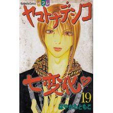 Yamato-Nadeshiko-Shichi-Henge---19