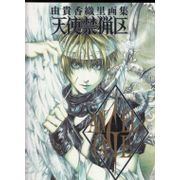 Yuki-Kaori-Art-Book---Tenshi-Kinryoku-Angel-Cage-TPB
