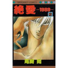 Zetsuai-1989---2