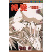 Zetsuai-1989---4
