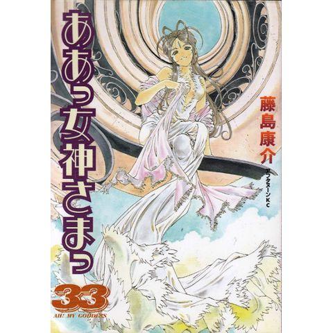 Ah--Megami-sama--Ah--My-Goddess----33