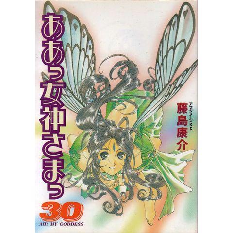 Ah--Megami-sama--Ah--My-Goddess----30