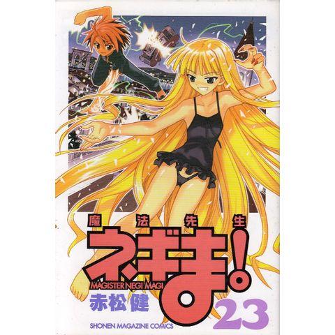 Maho-Sensei-Negima----23