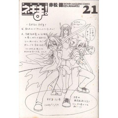 Maho-Sensei-Negima----21