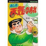 Ashita-Tenki-ni-Naare---01-ao---37