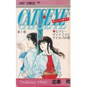 CAT-S-EYE---01-AO---18