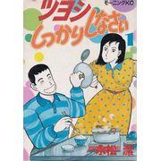 Tsuyoshi-Shikkari-Shinasai---01-ao---19