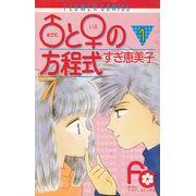 Adam-to-Eve-no-Houteishiki---01-ao---10