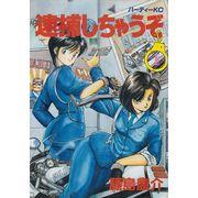 Taiho-Shichauzo---01-ao---07