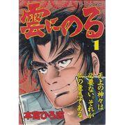 Kumo-ni-Noru---01-ao---06