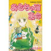 Omocha-Hakokakomei---01-ao---05