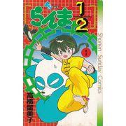 Ranma-1-2---01-ao---20