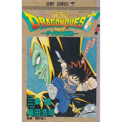 Dragon-Quest--Dai-no-Daibouken---01-ao---37