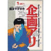 Kikaku-Ari---01-ao---11