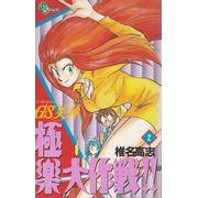 GS-Mikami-Gokuraku-Daisakusen-----02-ao---17