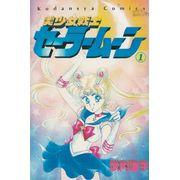 Bishoujo-Senshi---Sailormoon---01-ao---05