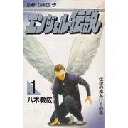 Angel-Densetsu---01-ao---15