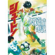 Shoot--Kubo-Yoshiharu-no-Densetsu---01