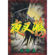 Yashagarasu---01-ao---10