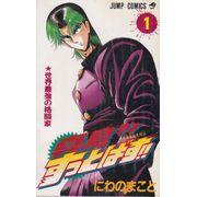 Majimakun-Suttobasu---01-ao---14