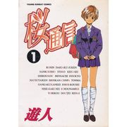 Sakura-Tsuushin---01-ao---20