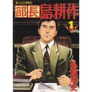 Buchou-Shima-Kousaku---01-ao---03