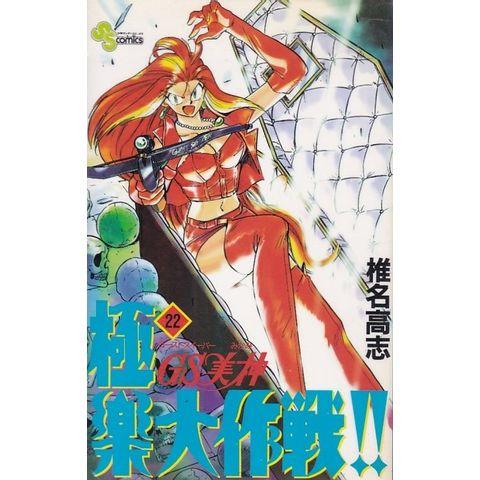 GS-Mikami-Gokuraku-Daisakusen-----22-ao---35